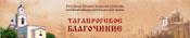 3. Сайт Таганрогского благочиния