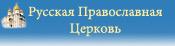 1. Официальный сайт Русской Православной Церкви