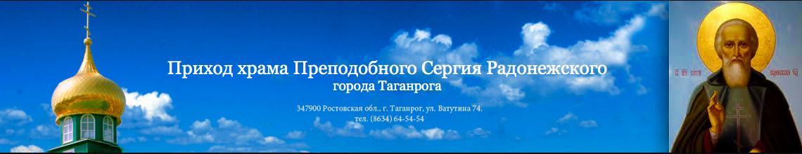 Приход храма Преподобного Сергия Радонежского